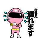 謎のももレンジャー【さちえ】(個別スタンプ:39)