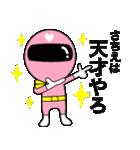 謎のももレンジャー【さちえ】(個別スタンプ:40)
