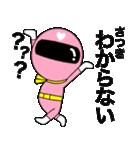 謎のももレンジャー【さつき】(個別スタンプ:23)