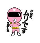 謎のももレンジャー【さなえ】(個別スタンプ:15)