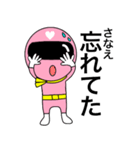 謎のももレンジャー【さなえ】(個別スタンプ:20)