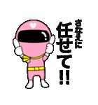 謎のももレンジャー【さなえ】(個別スタンプ:22)