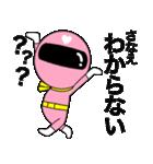 謎のももレンジャー【さなえ】(個別スタンプ:23)