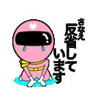 謎のももレンジャー【さなえ】(個別スタンプ:26)