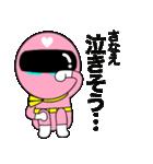 謎のももレンジャー【さなえ】(個別スタンプ:27)