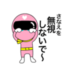 謎のももレンジャー【さなえ】(個別スタンプ:33)
