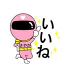 謎のももレンジャー【さやか】(個別スタンプ:4)