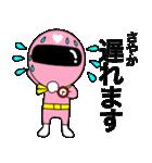 謎のももレンジャー【さやか】(個別スタンプ:39)