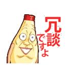 人面マヨネーズ19(個別スタンプ:19)