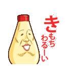 人面マヨネーズ19(個別スタンプ:22)