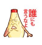 人面マヨネーズ19(個別スタンプ:29)