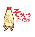 人面マヨネーズ19(個別スタンプ:32)
