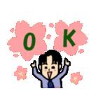 恋するサラリーマン6 春夏イベント編(個別スタンプ:03)