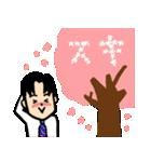 恋するサラリーマン6 春夏イベント編(個別スタンプ:07)