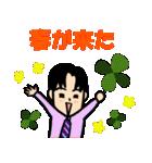 恋するサラリーマン6 春夏イベント編(個別スタンプ:09)