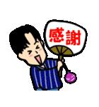恋するサラリーマン6 春夏イベント編(個別スタンプ:14)