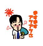 恋するサラリーマン6 春夏イベント編(個別スタンプ:18)