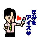 恋するサラリーマン6 春夏イベント編(個別スタンプ:19)