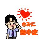 恋するサラリーマン6 春夏イベント編(個別スタンプ:20)