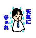 恋するサラリーマン6 春夏イベント編(個別スタンプ:23)