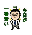 名言 眼鏡をかけたさわやかサラリーマン10(個別スタンプ:01)