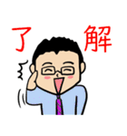 名言 眼鏡をかけたさわやかサラリーマン10(個別スタンプ:09)