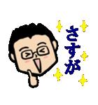 名言 眼鏡をかけたさわやかサラリーマン10(個別スタンプ:28)