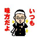 名言 眼鏡をかけたさわやかサラリーマン10(個別スタンプ:33)