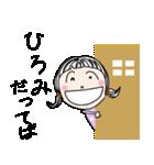 [ひろみ]ちゃん専用*名前スタンプ(個別スタンプ:04)