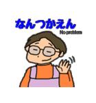 富山弁母さん(個別スタンプ:04)