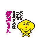 へのへのダメダメちゃん(個別スタンプ:05)
