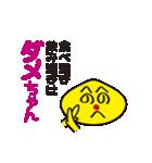 へのへのダメダメちゃん(個別スタンプ:08)