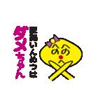 へのへのダメダメちゃん(個別スタンプ:20)
