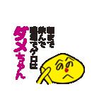 へのへのダメダメちゃん(個別スタンプ:23)