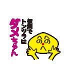 へのへのダメダメちゃん(個別スタンプ:27)