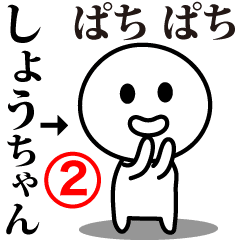 【しょうちゃん】が使う動くスタンプ② ♪