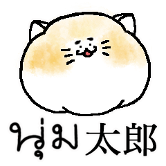 私は、モフ太郎(タイ語バージョン)