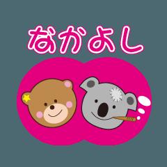 クマ・いぬ・コアラ by Auto shop STYLE