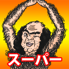 スーパーオッサンコレクションズ