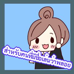 タイ語のニックネームプロイちゃん専用