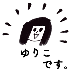 「ゆりこ」です!(毎日使える敬語)