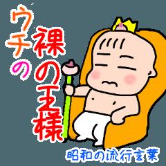 ウチの裸の王様