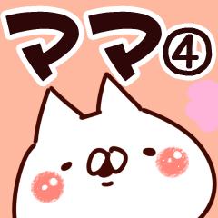 【ママ】専用4