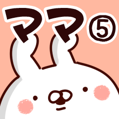【ママ】専用5