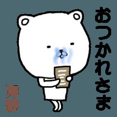 「海野」さん専用スタンプ(シロクマ)