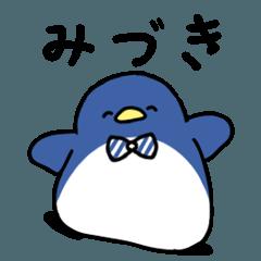 みづきペンギン
