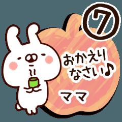 【ママ】専用7