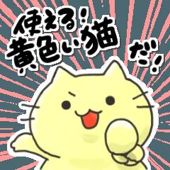 使える!黄色い猫