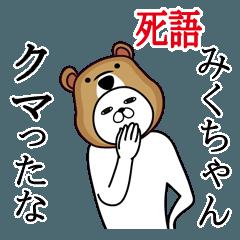 みくちゃんが使う面白名前スタンプ死語編