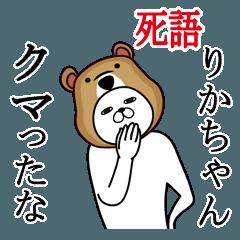 りかちゃんが使う面白名前スタンプ死語編